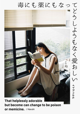 KOMOREBI  magazine 「毒にも薬にもなって、どうしようもなく愛おしい」