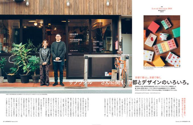 P56-61_sk1902_特集_サノワタルさん_初-1.jpg