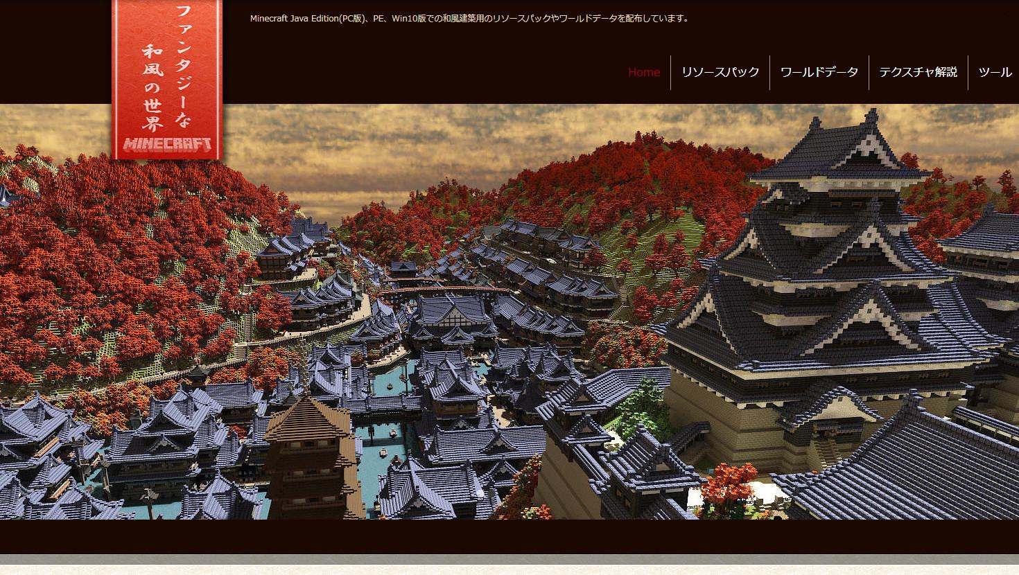 和風建築向けリソースパック「Tachibana TEX 3D」【Minecraft】