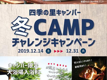 冬CAMPチャレンジキャンペーン