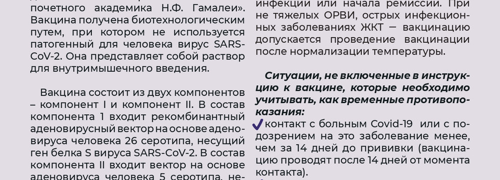 Vak_Covid19 (1)_page-0002.jpg