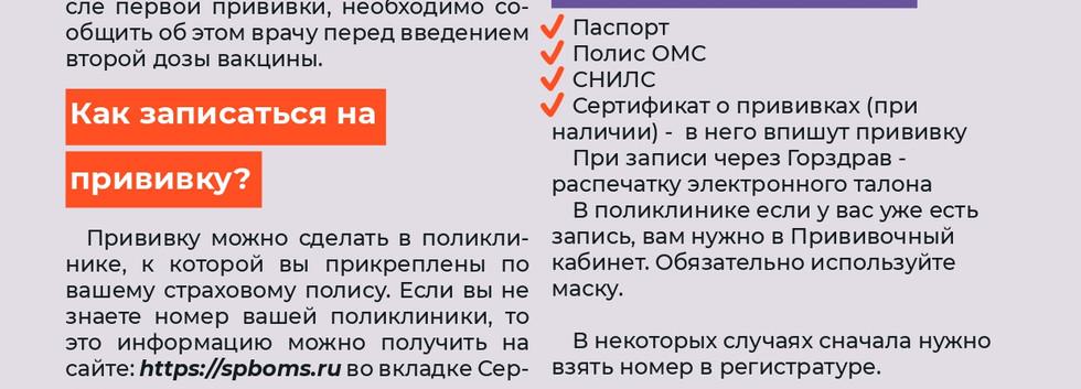 Vak_Covid19 (1)_page-0004.jpg