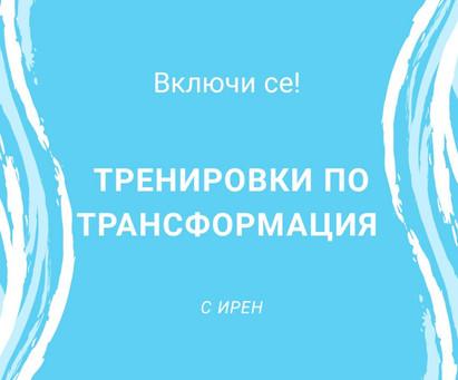 Преди и След Тренировките по Трансформация От Ваня Николова