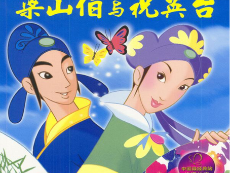 Chinese Love Story: Butterfly Lovers