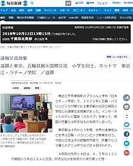 Mainichi2017-web.PNG