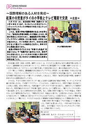 Press_Release_20160216_ページ_1.png