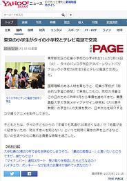 Yahoo Japan2016.PNG