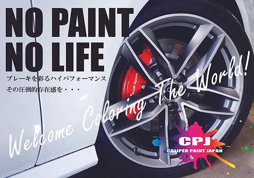 CPJバナー2021.jpg
