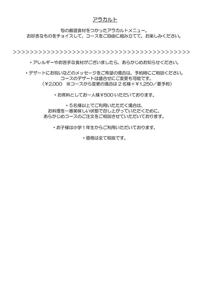 【0901】ディナー案内-2.jpg