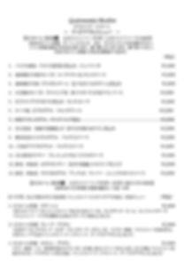 【0602】テイクアウトメニュー-1.jpg