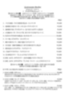 【0703】テイクアウトメニュー-1.jpg