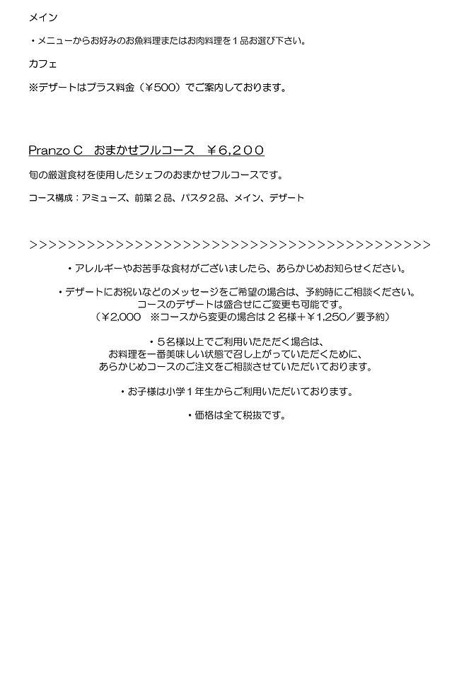 【0720】ランチ-2.jpg