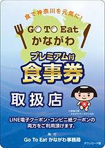 gotoかながわ食事券.jpg