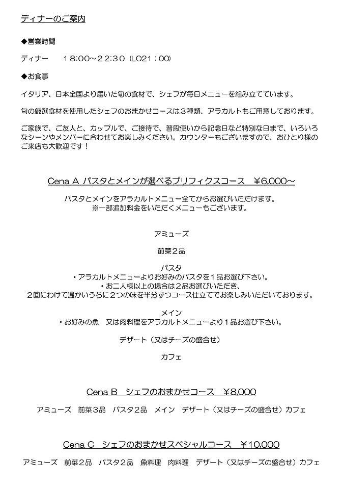 【0901】ディナー案内-1.jpg