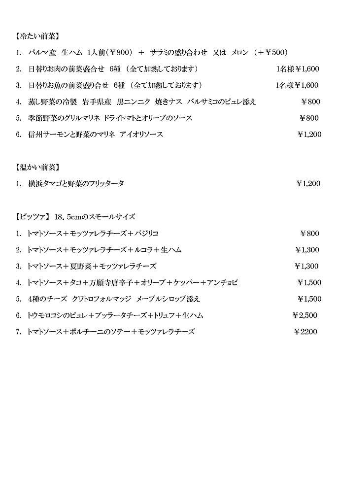 【0829】テイクアウト-2.jpg