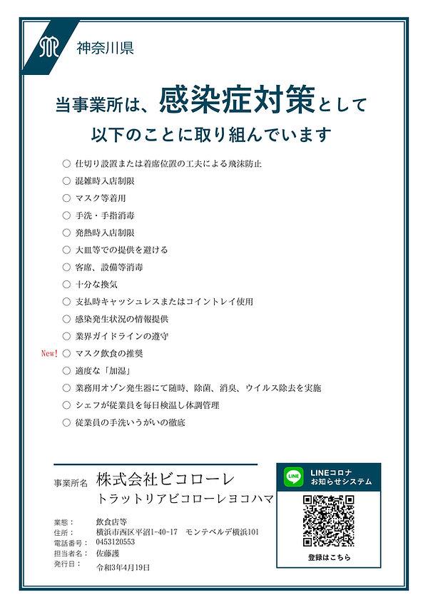 取組書最新-1.jpg