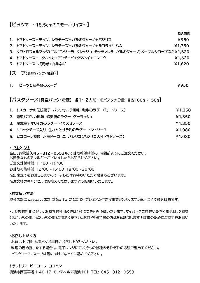 【0505】テイクアウト-2.jpg
