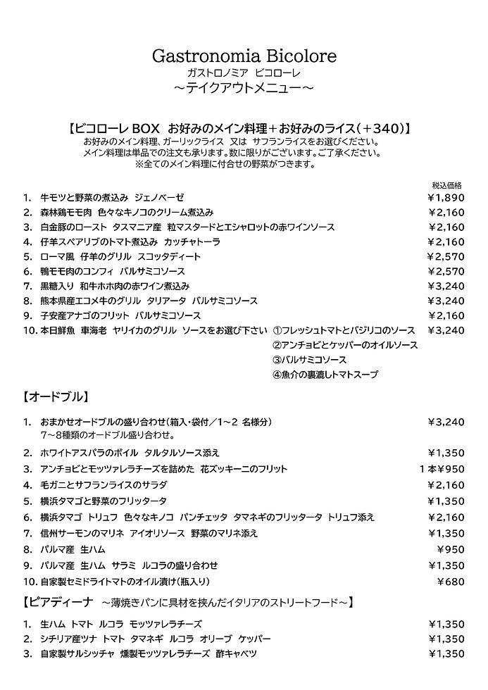 【0505】テイクアウト-1.jpg