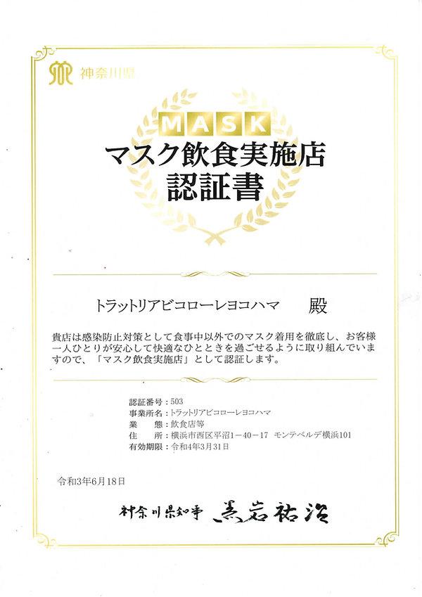 マスク飲食001-1.jpg