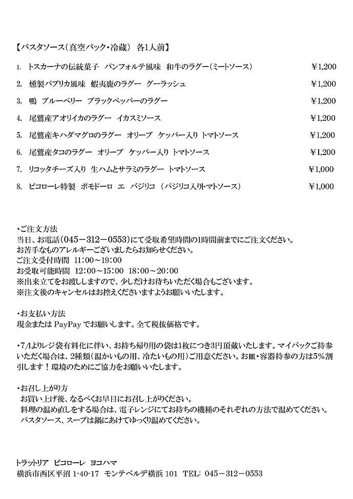 【0829】テイクアウト-3.jpg
