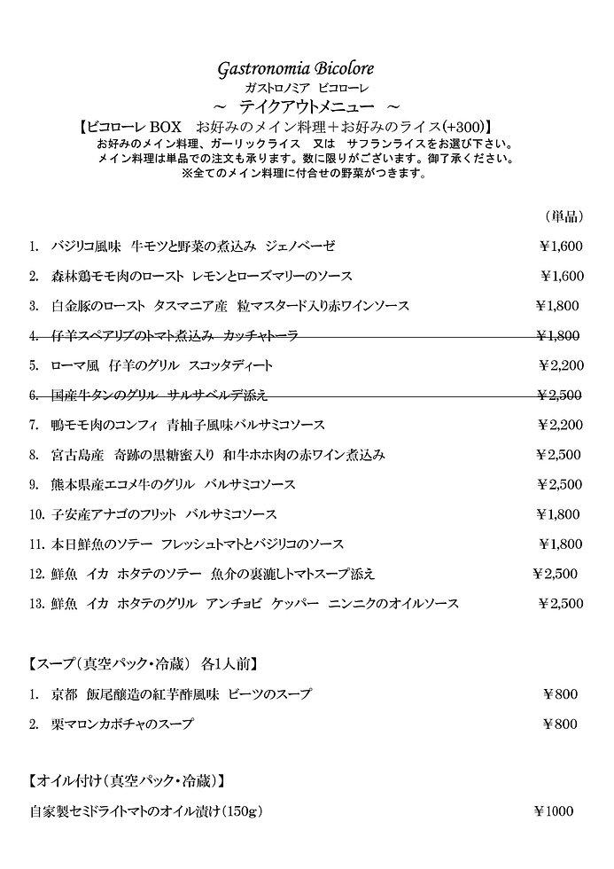 【0911】テイクアウト-1.jpg