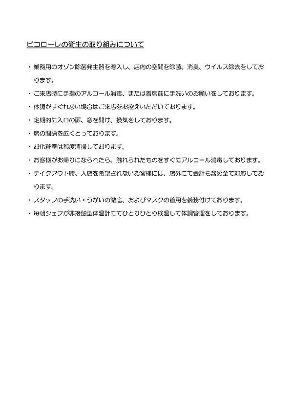 【0611】衛生の取組-1.jpg