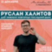 Khalitov_21_12_kvadrat.jpg