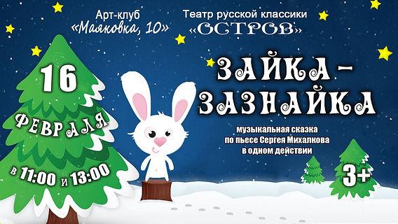 Зайка-Зазнайка 16 февраля.jpg