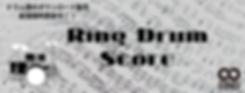drum scoreのコピー.png