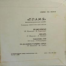 С62-10579-80
