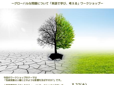 「気候変動と人権問題」開催報告