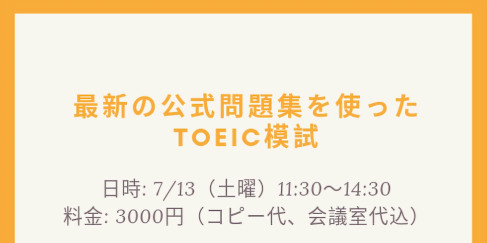 最新の公式問題集を使用!TOEIC模試