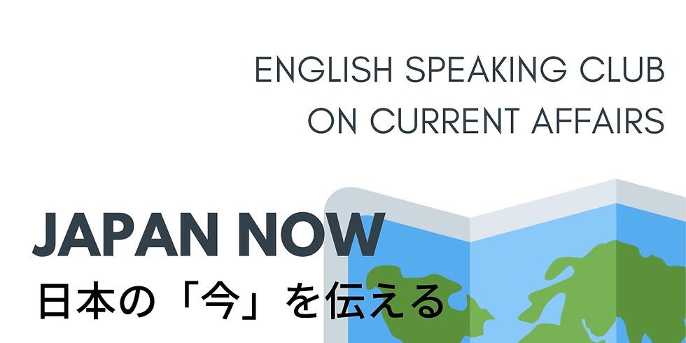 【オンライン講座】English Speaking Club on Current Affairs
