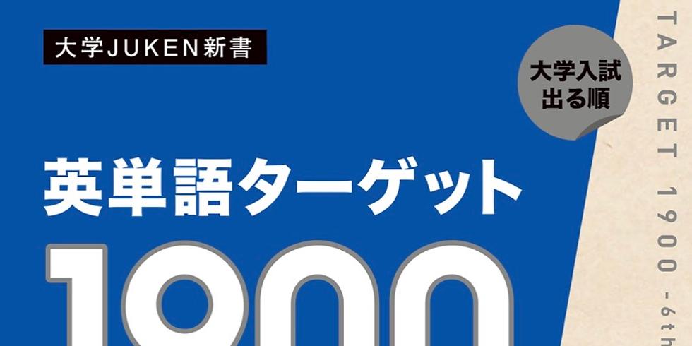 【オンライン】英単語50個チェックの会