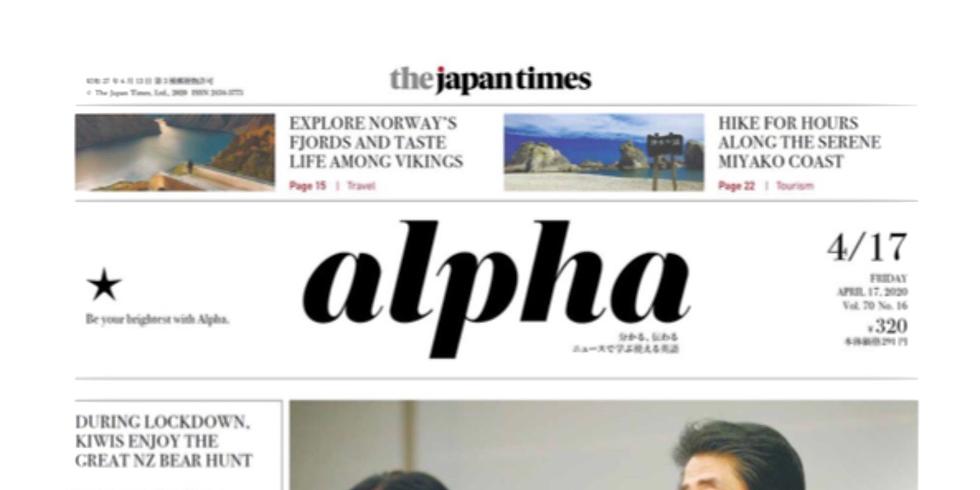 【オンライン】Japan Times Alphaを読む会