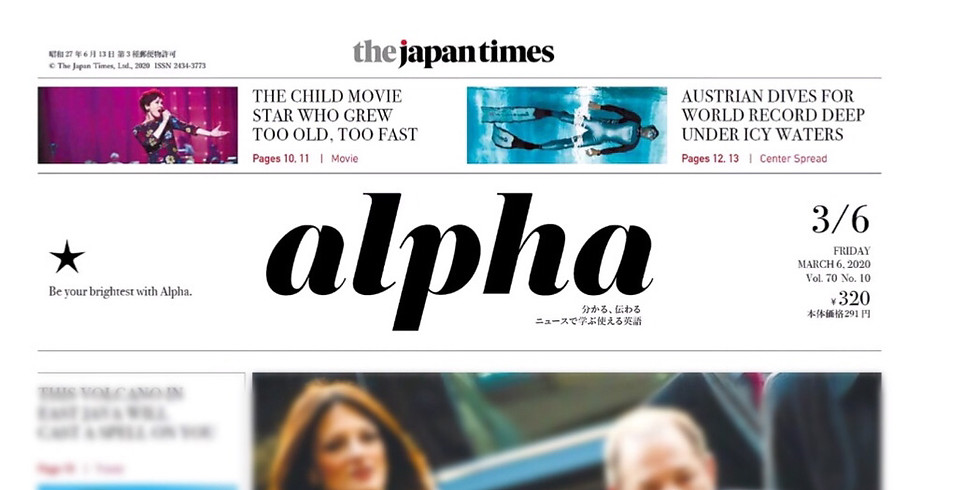 【オンライン講座】3/13版(3/6発売)Japan Times Alphaで学ぶ時事英語