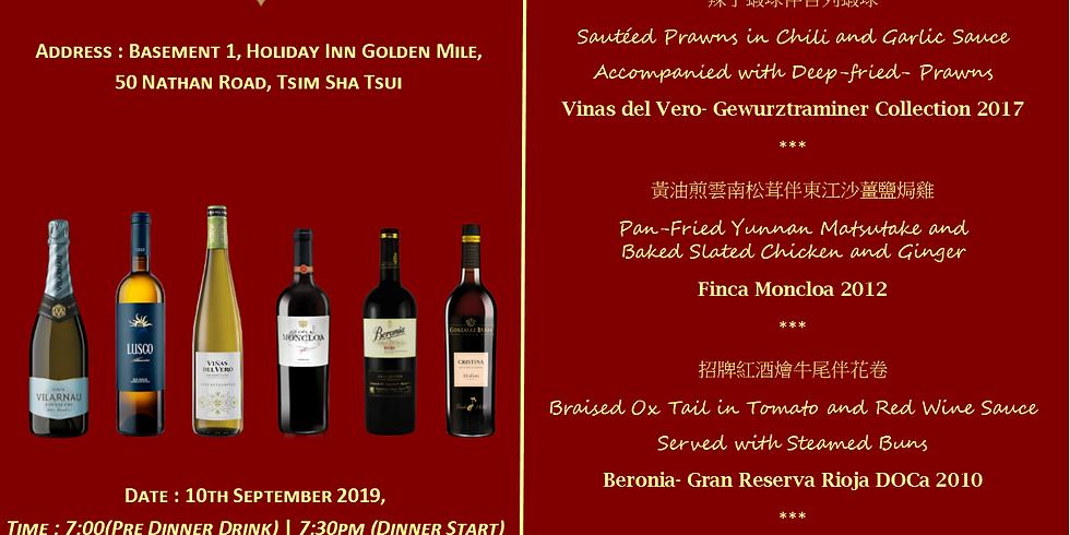 When Cantonese Meets Spanish Wine Evening