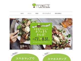 Les événements se dérouleront autour de la boutique Yumeyakata Oike !! 〈カフェまちさんぽ!〉 Cafe Machi Sanpo