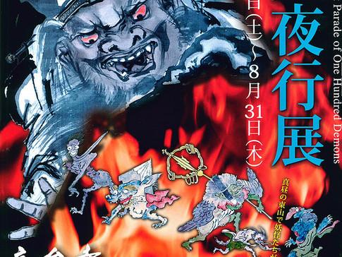 """7/15 - 8/31 An Exhibition of Hell at Kodai-ji - """"Hyakka Night Exhibition"""""""