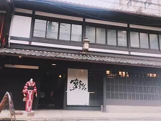 Experience Kimono à Oike Bettei ♡