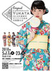 NOUVEAU ! Summer Design Original Yukata 2018 : Présentation