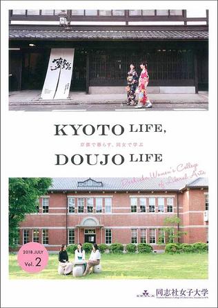 Entretien avec notre magasin d'Oike dans la brochure de l'Université des femmes Doshisha · C