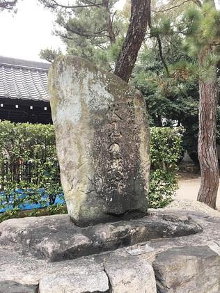 Monument de la Bataille au Sanctuaire de Gokonomiya