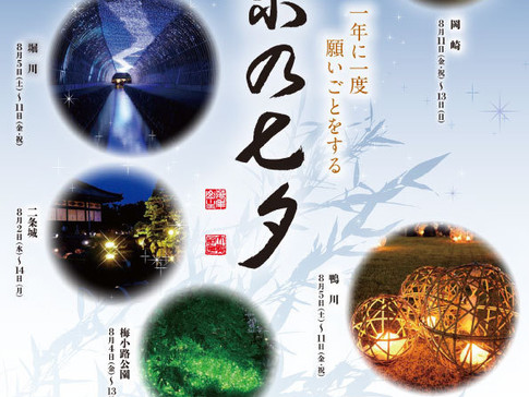 When you wish upon a star ☆Tanabata of Kyoto - 8 / 5-16