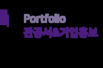 관공서&기업홍보2.png