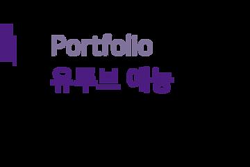 유투브 예능2.png