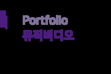 뮤직비디오2.png