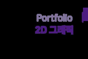 2D 그래픽.png