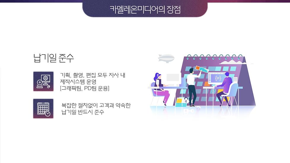카멜레온미디어ppt-14.png