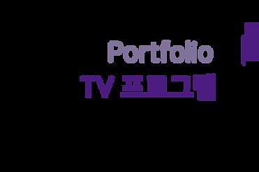 TV 프로그램.png